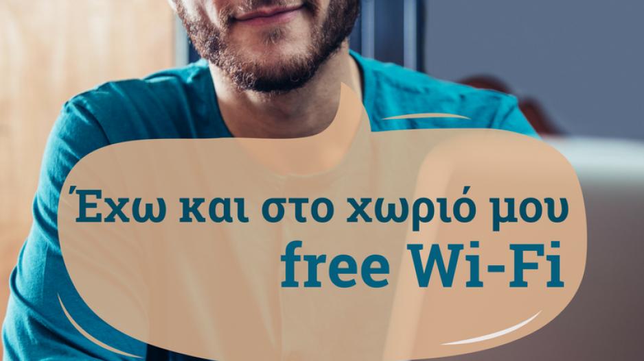 Δωρεάν ασύρματο ίντερνετ από το Δήμο Αλιάρτου - Θεσπιέων, μέσω του Ευρωπαϊκού Προγράμματος «WIFI4EU»